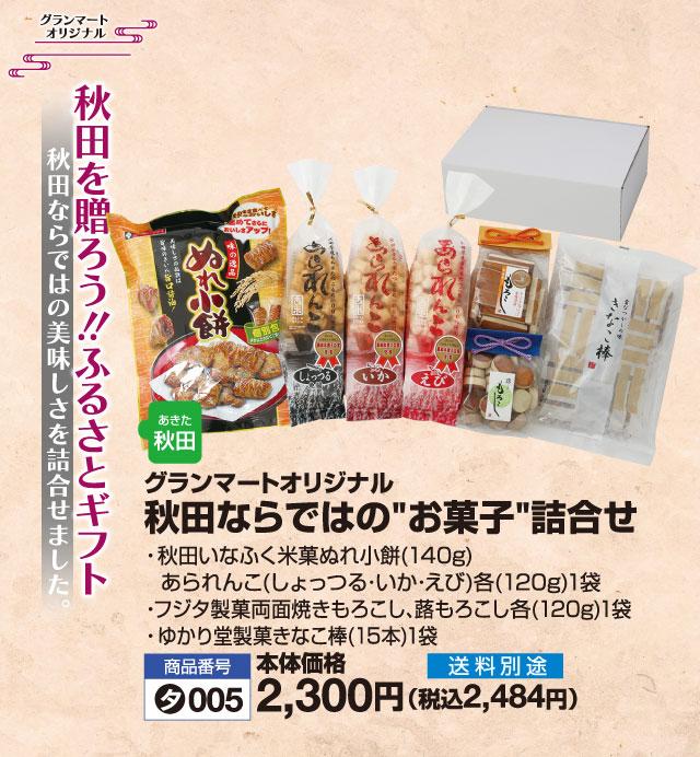 """タカヤナギオリジナル 秋田ならではの""""""""お菓子""""""""詰合せ"""