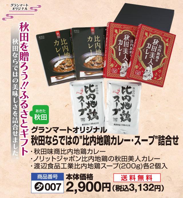 """タカヤナギオリジナル 秋田ならではの""""""""比内地鶏カレー・スープ""""""""詰合せ"""