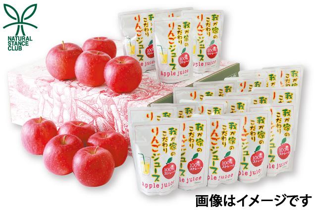 横手市 ナチュラルスタンスクラブ  佐藤さんの無袋ふじりんご&りんごジュースセット