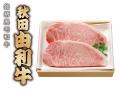 秋田県産銘柄黒毛和牛 秋田由利牛サーロインステーキ用