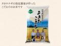 タカヤナギオリジナルぶなの里 秋田県産 特別栽培農産物 あきたこまち