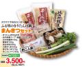 きりたんぽ鍋セットAT001
