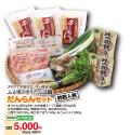 きりたんぽ鍋セットAT003