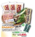 きりたんぽ鍋セットAT004