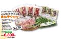 きりたんぽ鍋セットAT005