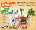 きりたんぽ鍋セットAT008
