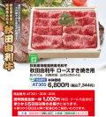 秋田県産 特産銘柄黒毛和牛秋田由利牛ロースすき焼き用