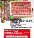 秋田県産 特産銘柄黒毛和牛秋田由利牛特上カルビとモモまたは肩焼肉用