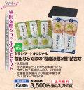 """タカヤナギオリジナル 秋田ならではの""""""""稲庭涼麺2種""""""""詰合せ"""