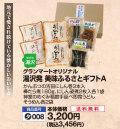 タカヤナギオリジナル 湯沢発・美味ふるさとギフトA