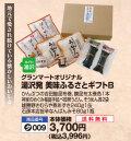 タカヤナギオリジナル 湯沢発・美味ふるさとギフトB