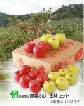 無袋ふじりんご&王林セット