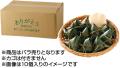 笹巻バラ売りイメージ