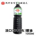 照井味噌醤油醸造元(キッコーフク) 淡口(うすくち)醤油