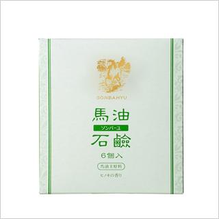 【お得な6個セット】馬油石鹸(6個セット)[商品番号:bi2047]