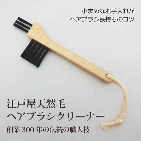 bi2165 江戸屋のヘアブラシクリーナー【天然毛ヘアブラシのお手入れ用クリーナー】