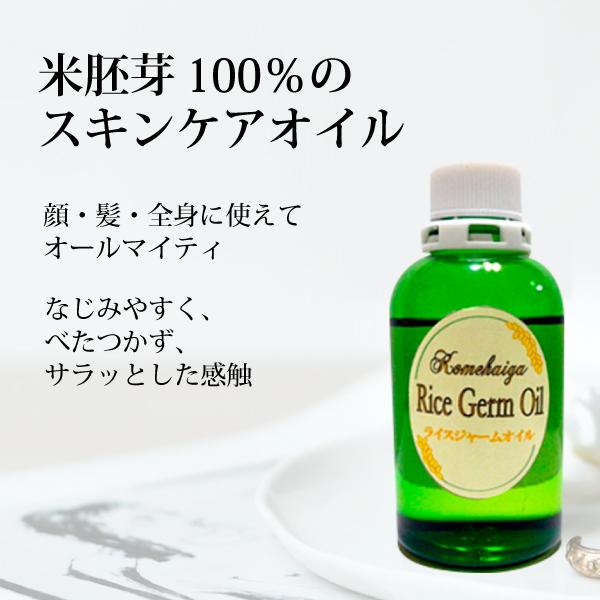 bi2185 ライスジャームオイル60ml【顔・髪・全身に使える米胚芽100%の美容オイル(低温圧搾抽出)/エイジングケア・UVアフターケアにも最適】