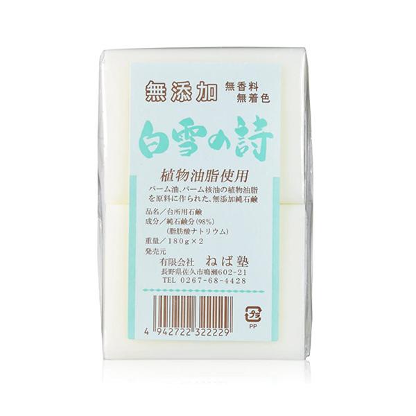 bi2195 白雪の詩(180g×2個入り)【ねば塾/シンプル&経済的な無添加固形石鹸】
