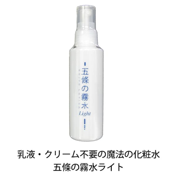 bi2228 五條の霧水ライト120ml【サッパリしたうるおい・普通肌の夏場・脂性肌向け】
