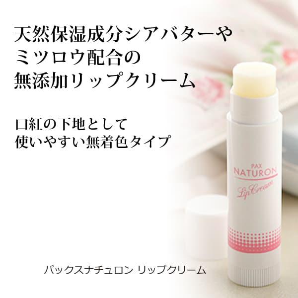 bi2267 パックスナチュロン リップクリーム4g【保湿成分シアバターやミツロウ配合の無添加リップクリーム】
