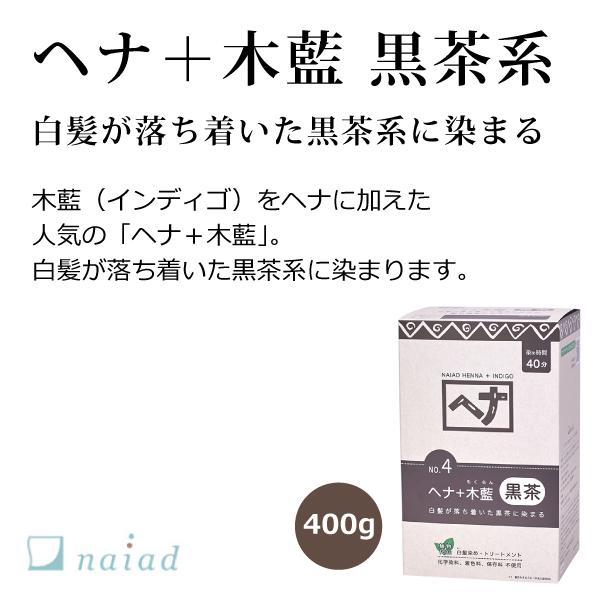 【「ヘナ+木藍(黒茶系)」お得用サイズ(100gを4個買うより25%お得)】ヘナ+木藍(黒茶系)400g(100g×4袋) [商品番号:bi2274]