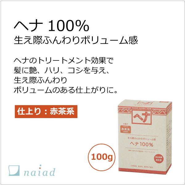【ナチュラルで安心な髪染に】ヘナ100%(オレンジ~赤褐色)100g [商品番号:bi2277]