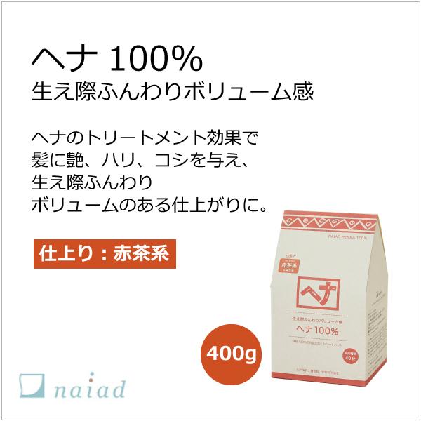 【「ヘナ100%(赤茶色)」お得用サイズ(100gを4個買うより25%お得)】ヘナ100%(赤茶色)400g(100g×4袋) [商品番号:bi2278]