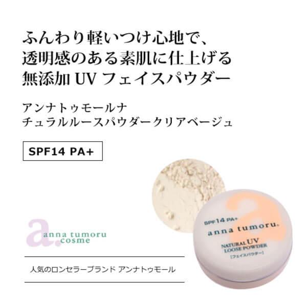 bi2330 アンナトゥモールナチュラルルースパウダークリアベージュ13g(SPF14 PA+)【明るくナチュラルな仕上げ/テカリや化粧くずれも防ぐ】