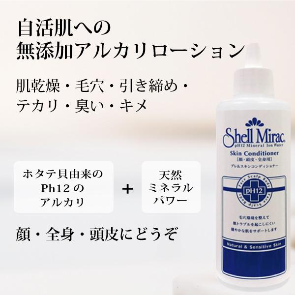 bi2398 シェルミラックスキンコンディショナー(無香料)200ml【健やかな肌への無添加アルカリ化粧水/毛穴・引き締め・テカリ・臭い・キメに】