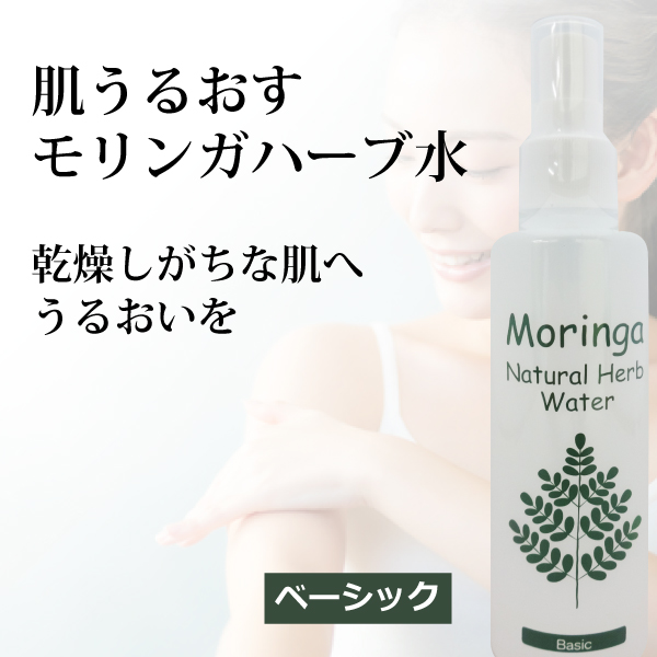 bi2493 モリンガローション200ml(ベーシック)【モリンガ芳香蒸留水(ハーブ水)/モリンガ葉特有の硫黄成分(アミノ酸)が角質・整肌・柔軟性・過剰皮脂ケアへ/洗顔・入浴後のスッキリ肌保水に】