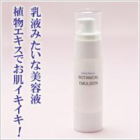 【乳液のような美容液】グローバルビューティー ボタニカルエマルジョン30g(1.5-2ヶ月分)」 [商品番号:bi2535]