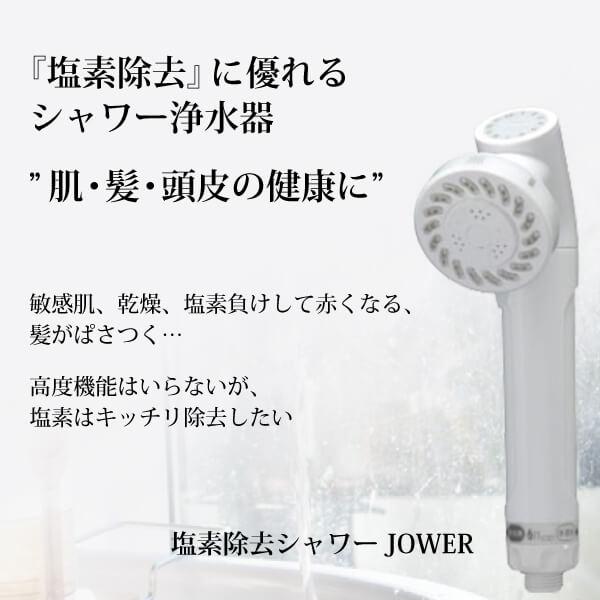 【塩素除去に優れるシャワーヘッド(開始時の除去率約100%)/マッサージ水流への切り替え有】JOWER(ジョアー)  [商品番号:bi2543]