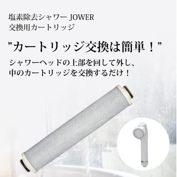 塩素除去シャワーJOWER交換用カートリッジ [商品番号:bi2545]