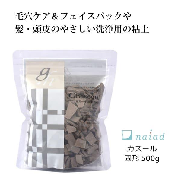 【お得用】ガスール固形500g [商品番号:bi2679]