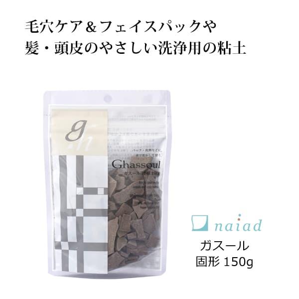 bi2680 ガスール固形150g【つるつるフェイスパックや髪・頭皮のやさしい洗浄用の粘土】