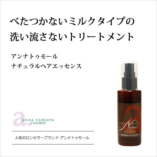 bi2701 アンナトゥモールナチュラルヘアエッセンス80ml(約160プッシュ分)【洗い流さない無添加ノンシリコントリートメント(約160プッシュ分)】