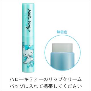 ◆廃盤商品◆ 【バッグに入れていつでもどこでも唇にうるおいを】Hello Kitty リップクリーム1.4g [商品番号:bi2848]