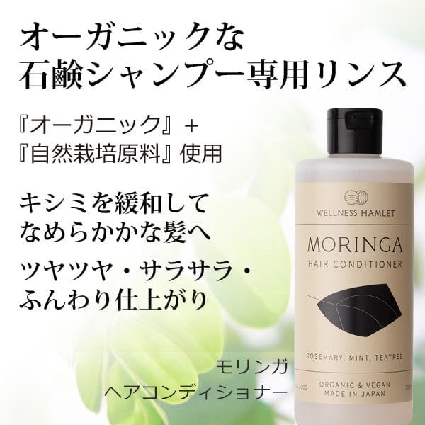 bi2907 モリンガボタニカルズヘアリンス300ml【オーガニックな植物由来100%の無添加リンス/なめらか・艶やか・まとまり良い髪に/清涼感のある淡くナチュラルな香り】