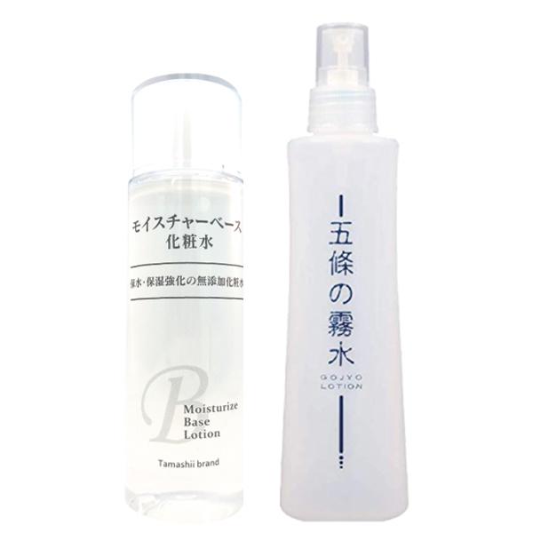 【最上級の保湿とハリ肌セット】モイスチャーベース化粧水125ml+五條の霧水ベーシック200mlセット [商品番号:bi2957]