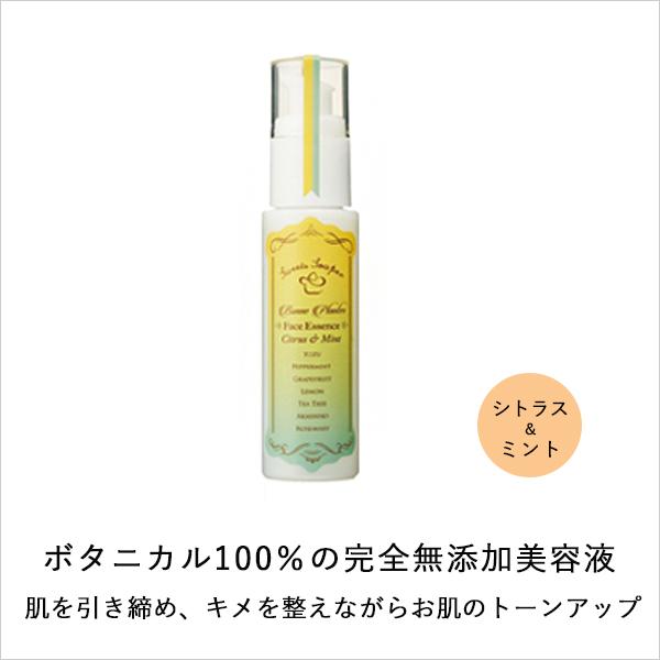 【(数量限定品)植物の香りも楽しめるボタニカル100%完全無添加美容液(水不使用)/濃厚植物エキスが肌をしっとり保湿】ボンヌプランツフェイスエッセンス(シトラス&ミント)50ml  [商品番号:bi2965]