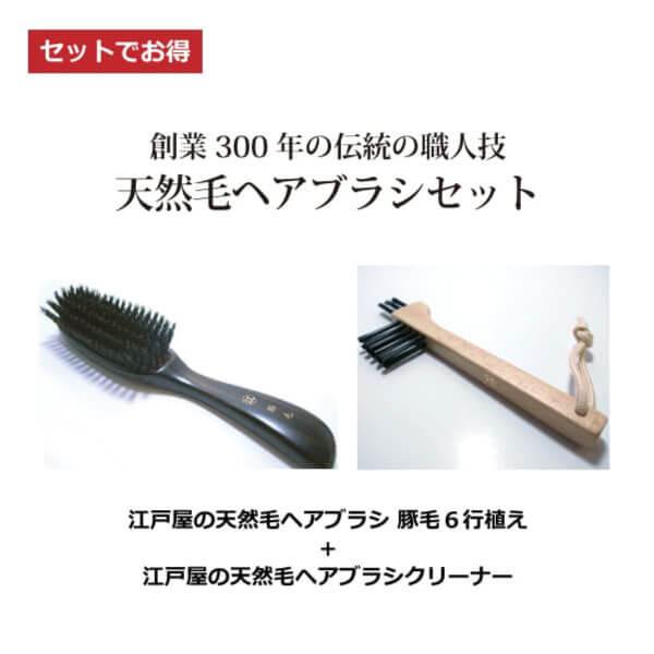 bi3041 豚毛ヘアブラシ6行+ブラシクリーナーセット【豚毛100%/標準髪ボリューム向け/毛質柔らかで頭皮刺激が弱い「豚毛6行」とブラシクリーナーセット】