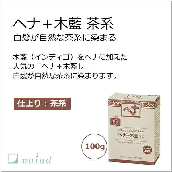 【白髪を自然な「茶系」の色に染めたい方向け/自然素材で安心な髪染に】ヘナ+木藍(茶系)100g [商品番号:bi3047]