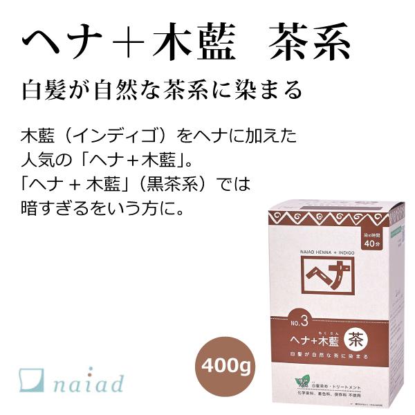 【「ヘナ+木藍(茶系)」お得用サイズ(100gを4個買うより25%お得)】ヘナ+木藍(茶系)400g(100g×4袋) [商品番号:bi3048]
