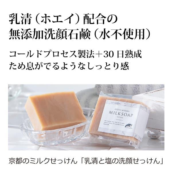 <商品名変更>bi3050 京都のミルクせっけん90g【乳清(ホエイ)が生み出すうるおい溢れる無添加洗顔石鹸/コールドプロセス製法】