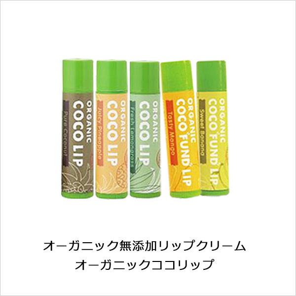 【オーガニック無添加リップクリーム(5種類)/天然のトロピカルな香りが楽しめます】オーガニックココリップ5g [商品番号:bi3061]