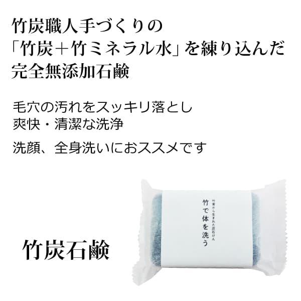 竹炭石鹸「竹で体を洗う」120g