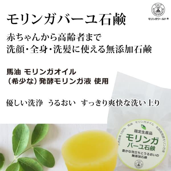 モリンガバーユ石鹸商品メイン画像