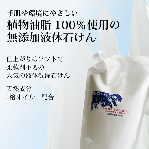 ka1004 アンナトゥモールランドリーソープ1000ml【アンナトゥモールの洗濯用液体石けん】