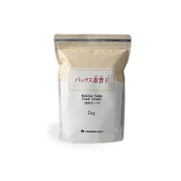 ka1069 パックス重曹F 2kg (食品グレード)【キッチン・洗濯・掃除・入浴用に大活躍!】