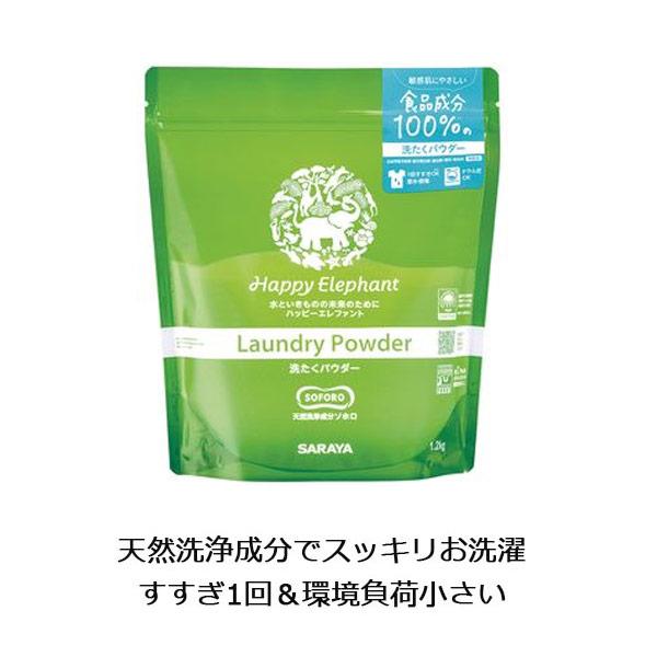 ka1121ハッピーエレファント 洗たくパウダー1kg【界面活性剤不使用の無添加エコ洗濯パウダー/すすぎは1回でOK】